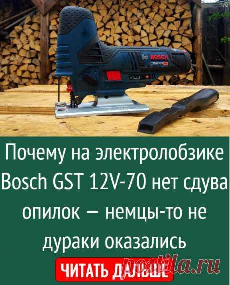 Почему на электролобзике Bosch GST 12V-70 нет сдува опилок — немцы-то не дураки оказались