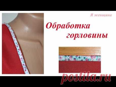 Обработка проймы и горловины как на брендовой одежде