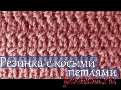 Вязание спицами для начинающих  Резинка с косыми петлями