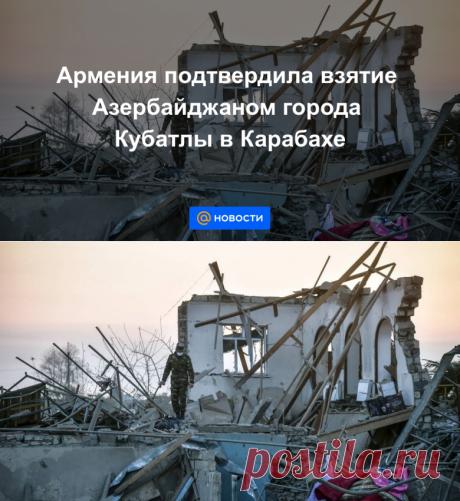 26.10.20-Армения подтвердила взятие Азербайджаном города Кубатлы в Карабахе - Новости Mail.ru