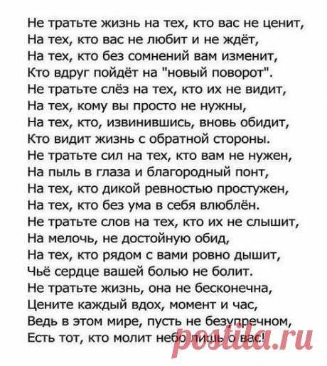 Yury: Делайте то, что заставляет вас чувствовать себя счастливыми. Будьте с теми, кто заставляет вас улыбаться. Смейтесь, любите, пока живете. Не думайте о времени, не слушайте чужие мнения, и не думайте о том, что может быть потом. Потом может и не быть.