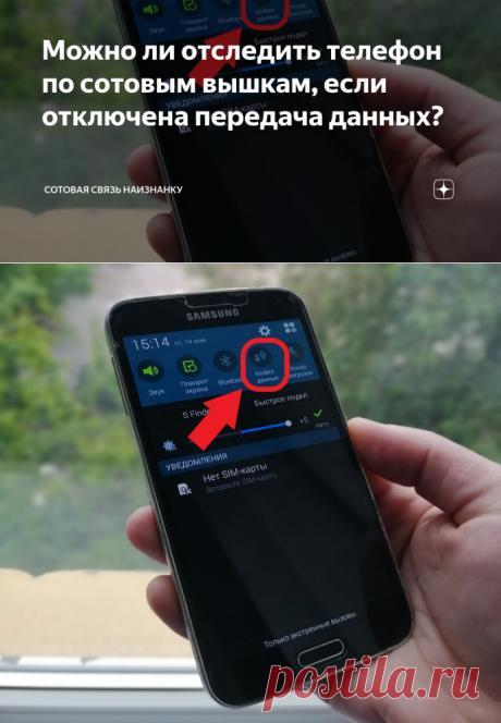 Можно ли отследить телефон по сотовым вышкам, если отключена передача данных? | Сотовая связь наизнанку | Яндекс Дзен