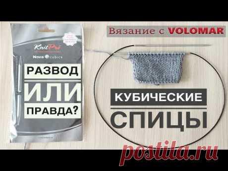 КУБИЧЕСКИЕ СПИЦЫ KNIT PRO NOVA CUBICS//Распаковка и первые впечатления//UNBOXING