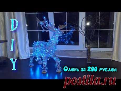 (280) Новогодний светящийся олень из проволоки своими руками DIY Christmas glowing deer Олень за 200 руб - YouTube