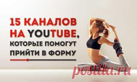 15 каналов на YouTube, которые помогут прийти в форму
