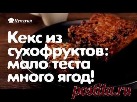 Кекс из сухофруктов: мало теста много ягод! Не слипнется! - YouTube