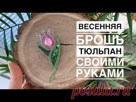 Весенняя брошь тюльпан своими руками | брошь из бисера
