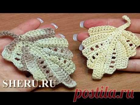 Leaf Crochet Pattern Free Урок 22 Часть 2 Волшебный листочек