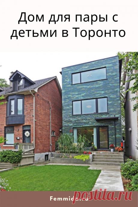 Дом для пары с детьми в Торонто