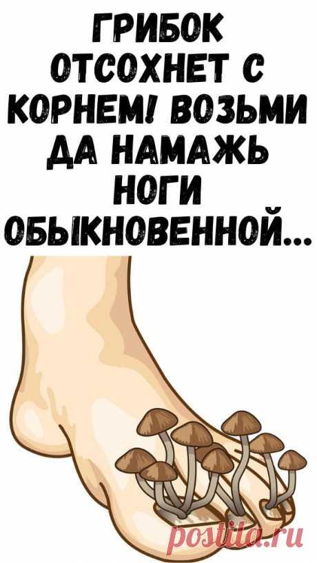 Грибок отсохнет с корнем! Возьми да намажь ноги обыкновенной… - Журнал для женщин