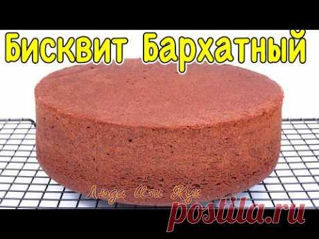 """Проще простого! Шоколадный бисквит """"Бархатный"""" для тортов простой рецепт Люда Изи Кук Выпечка"""