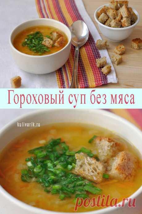 Гороховый суп без мяса - Кулинария