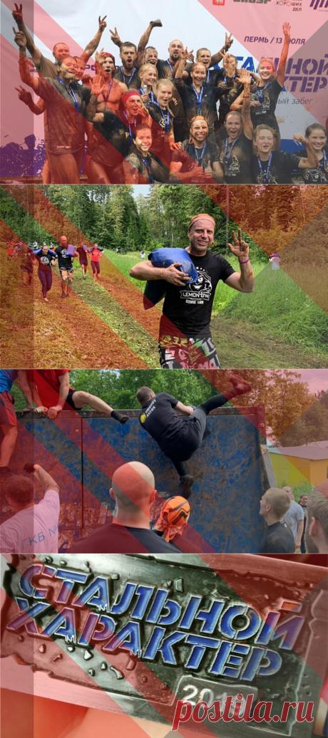 Стальной Характер 2019. Как мы бегали 5 км с препятствиями по лесам и полям. Легко? Делюсь своими впечатлениями | Кроссфит головного мозга | Яндекс Дзен