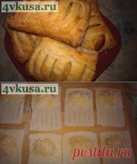 Слойки с ветчиной и сыром | 4vkusa.ru