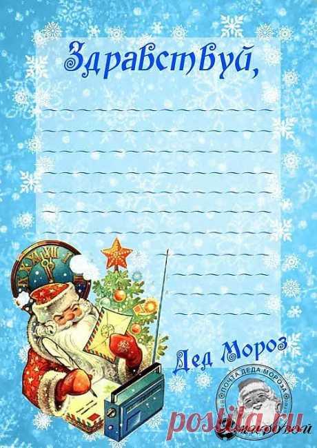 Письмо от Деда Мороза (шаблоны) / Для детей /