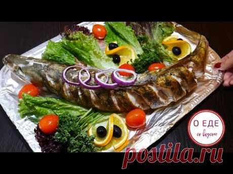 Шикарное НЕДОРОГОЕ ПРАЗДНИЧНОЕ блюдо. Целиком запеченный судак.  Запеченная рыба на новогодний стол.