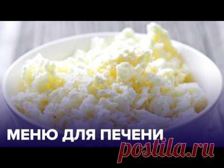 Супер-еда для ПЕЧЕНИ. 5 продуктов для восстановления