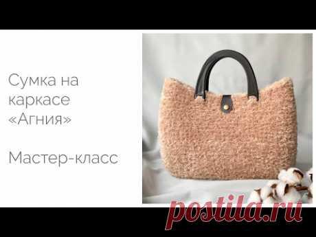 Меховая сумка на каркасе из канвы «Агния». Мастер-класс