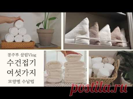 SUB)수건 개는법 6가지/모양별 수납방법이에요:) 수건 접는법 / 6 ways to fold towels beautifully