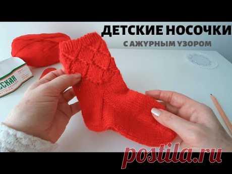 ДЕТСКИЕ НОСОЧКИ с ажурным узором спицами - подробный МК