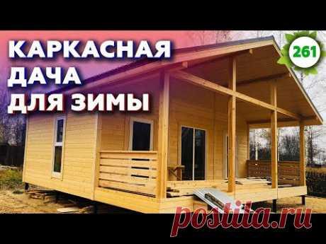 Проект каркасной дачи для зимы / Обзор на дом 5 на 8 метров
