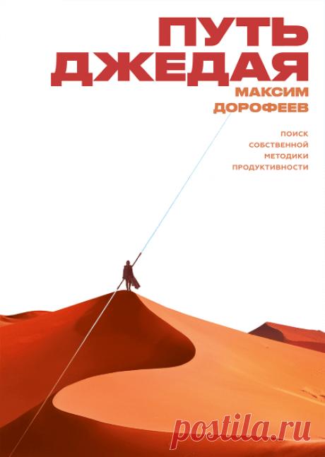 Долгожданная новинка от джедая № 1 Максима Дорофеева. Его первая книга «Джедайские техники» периодически мелькает в нашем рейтинге. «Путь джедая» точно задержится здесь надолго.