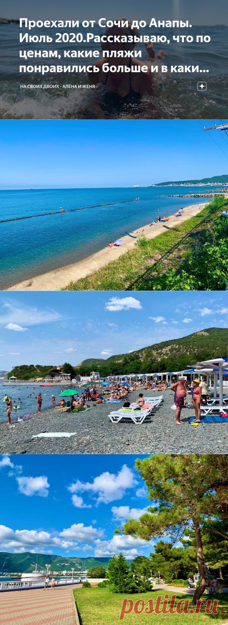 Проехали от Сочи до Анапы. Июль 2020.Рассказываю, что по ценам, какие пляжи понравились больше и в каких городах лучше отдыхать. | НА СВОИХ ДВОИХ - Алёна И Женя | Яндекс Дзен
