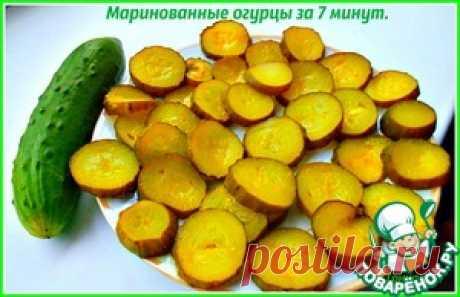 Маринованные огурцы за 7 минут - кулинарный рецепт