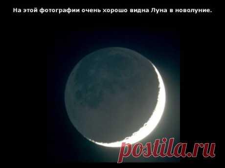 Новолуние 20 сентября 2017 года.  В среду 20 сентября в 08:31 мск. 2017 года Луна обновиться, а это значит, что начнется Новолуние.  Грядущее Новолуние будет весьма позитивным и благоприятным, однако оно все равно не будет лишено нек…