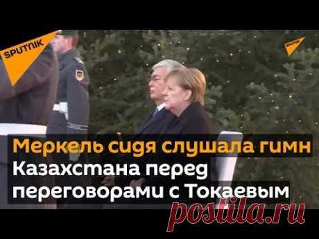 Меркель слушала сидя гимн Казахстана на встрече с Токаевым - РИА Новости, 05.12.2019