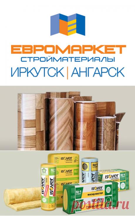 Товары для строительства и ремонта по низким ценам в Иркутске и Ангарске — интернет-магазин ЕвроМаркет