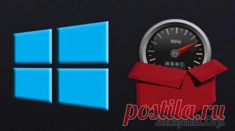 """10 эффективных способов ускорить работу Windows Когда вы только приобрели системный блок или ноутбук, его быстродействие не вызывает никаких сомнений: игры """"летают"""", программы запускаются в мгновение ока и общая производительность машины вызывает н..."""