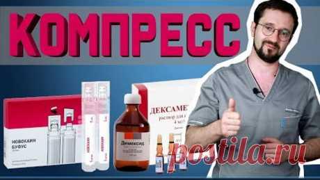 Компресс из НОВОКАИНА И ДИМЕКСИДА от любой боли!   Доктор Демченко