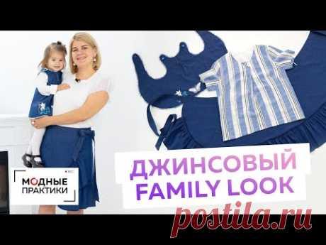 Джинсовый family look. Обзор готового изделия: юбка с запахом, летняя блузка и сарафан для девочки.