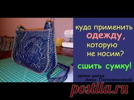 ¿Donde aplicar la ropa vieja? Coser la bolsa. Las lecciones de la costura