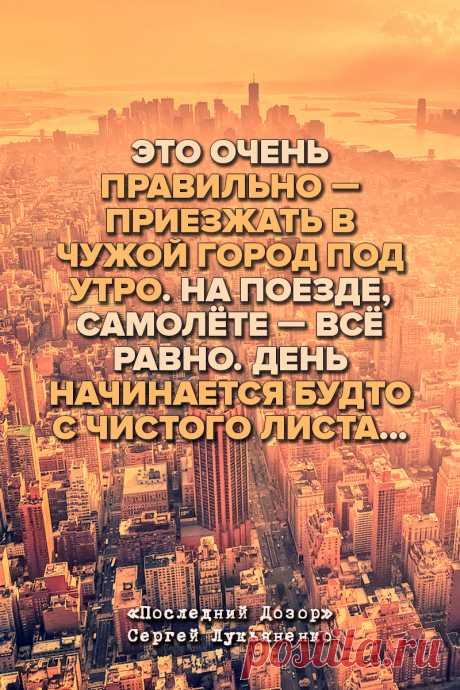 Последний дозор - Сергей Лукьяненко #Цитаты