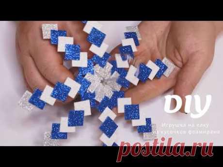 Игрушка на елку из кусочков фоамирана / Легко и просто / Adornos de Navidad - YouTube  Сегодня сделаю симпатичную игрушку для своей елки из кусочков глиттерного фоамирана.  #diy #глиттерныйфоамиран #игрушканаелку