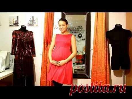 Как сшить платье для беременной. Такое платье сможет сшить каждая!