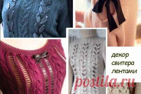 Стильные обновки из старых свитеров — творческие переделки… – БУДЬ В ТЕМЕ