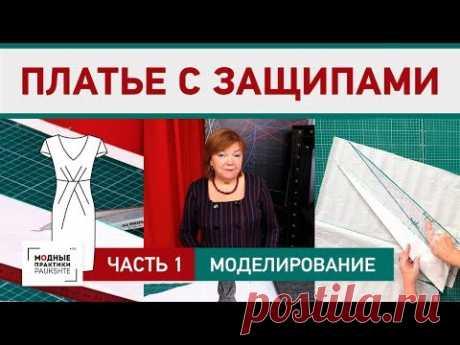 Как сшить праздничное платье с защипами своими руками? Моделирование. Работа с выкройкой. Часть 1.