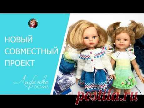📣 Приглашение на новый совместный проект. Совместный проект по вязанию спицами для кукол