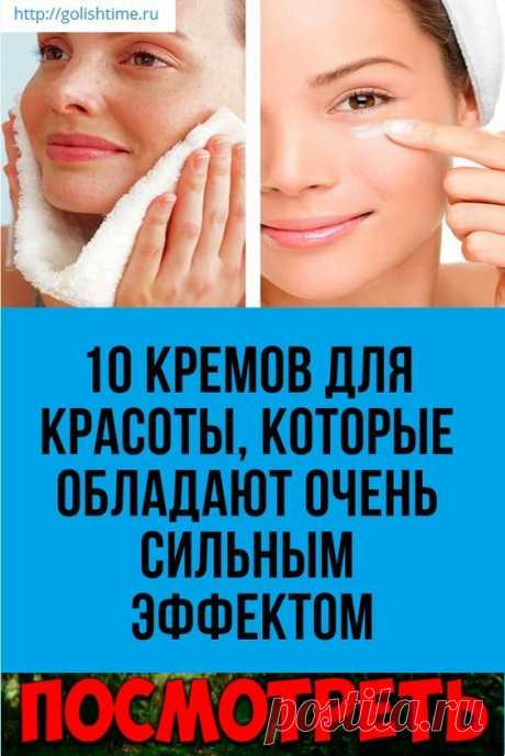 10 кремов для красоты, которые обладают очень сильным эффектом Иногда лекарственные препараты справляются с задачей лучше косметических! Мы подобрали для вас 10 аптечных средств с неожиданным эффектом.Содержание