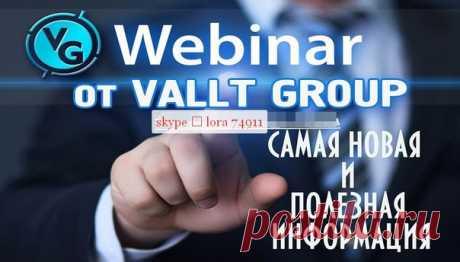 НОВОСТИ С ПРЕЗЕНТАЦИИ VALLT GROUP    наша компания является ЕДИНСТВЕННОЙ в Рунете, где у каждого партнера имеется свой собственный Биткоин-Кошелек,  Регистрация  https://valltgroup.com/?invite=EX6Y4X1N6OTOY4E Показать полностью…