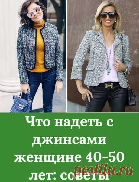 Что надеть с джинсами женщине 40-50 лет: советы стилистки