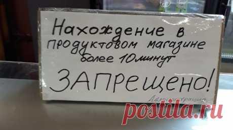 «Работают на опережение»: владельцы самарских магазинов запретили находиться внутри более 10 минут / Новости Самары, новости Самарской области, ПРО город Самара