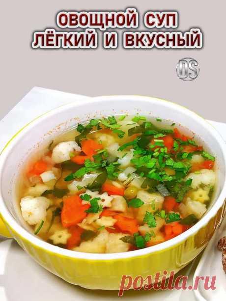 Овощной Суп лёгкий и вкусный.  Легкий, ароматный, диетический и вкусный овощной супчик, который можно готовить летом из свежих овощей или зимой - из замороженных.