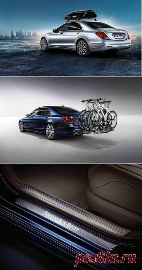 Mercedes-Benz S-Class - как раз для него аксессуары