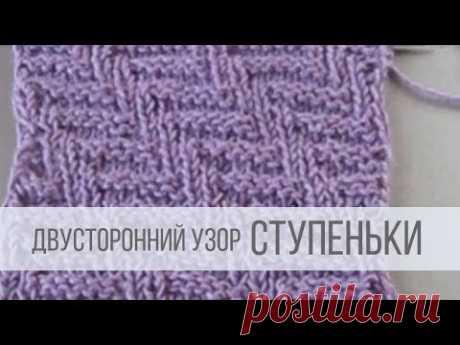СТУПЕНЬКИ - двусторонние узоры спицами