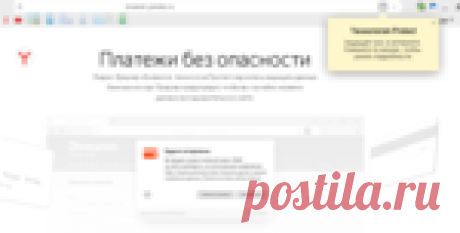 Яндекс Браузер защитит банковские карты.Зашла сегодня в интернет, как обычно, через Яндекс.Браузер и увидела, что он обновился: технология Протект научилась защищать данные банковских карт. Браузер предупредит, чтобы мы случайно не ввели данные на подозрительном сайте