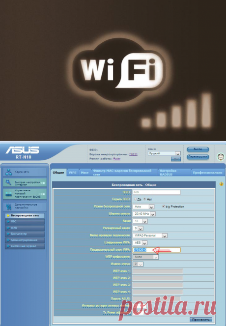 How to look at the password from Wi-Fi on the computer — the detailed instruction